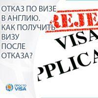 Виза в Англию/Великобританию/Британию после отказа для украинцев