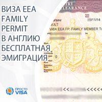 Виза EEA family permit.