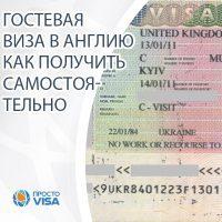 Гостевая виза в Англию/Великобританию для украинцев