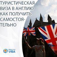 Туристическая виза в Англию для украинцев