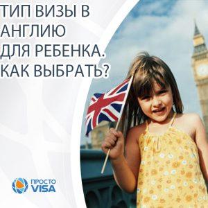 детская виза в англию