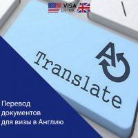 Переклад документів для візи в Англію.