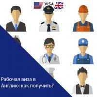 Робоча віза в Англію. Як отримати робочу візу в Англію для українців