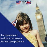 Як правильно обрати тип візи в Англію для дитини.