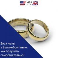 Віза дружини до Великобританії.