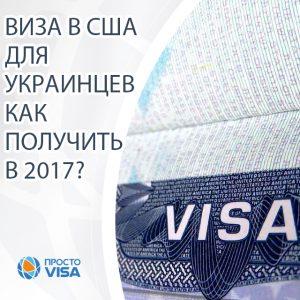 Виза в США для украинцев в 2017 году