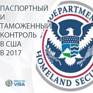 Паспортный и таможенный контроль в США для украинцев в 2017 году