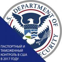 Паспортний та митний контроль в США в 2017 році