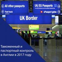 Митний та паспортний контроль в Англії в 2017 році