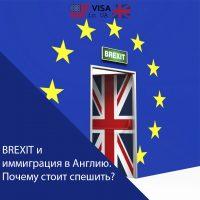 Брексит и иммиграция в Великобританию.