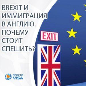 Імміграція до Великобританії / Англію