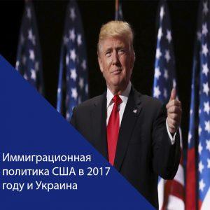 Імміграційна політика США в 2017 році та Україна