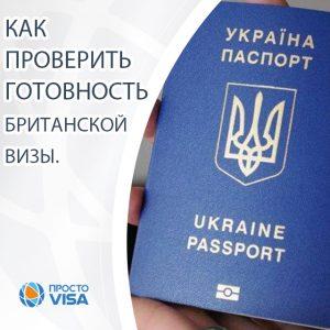 готовность визы в Великобританию для украинцев