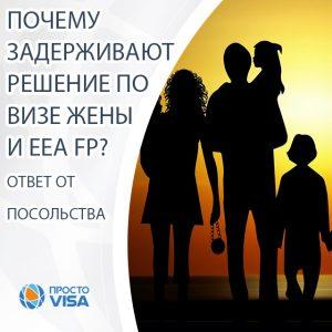 пОчему задерживают решение по визе жены/мужа в Англию и EEA FP?