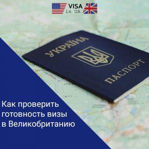 Як перевірити готовність візи до Великобританії? Доставка документів з візового центру Великобританії. Перевірити статус документів.