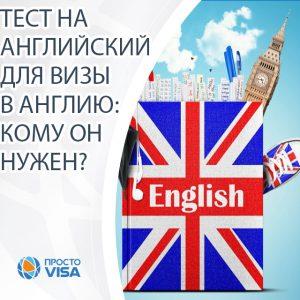 Тест на знання англійської для візи: підготовка та інструкція.