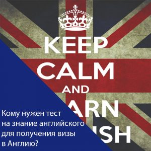 Тест на знання мови для англійської візи.