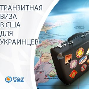 Транзитная виза С1 в США