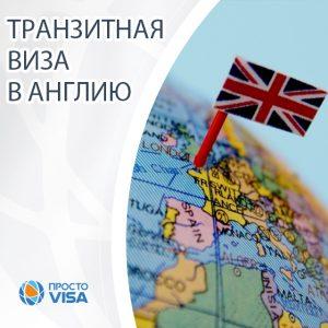 Тразит виза в Англию/Великобританию для украинцев