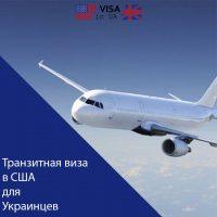 Як Отримати транзитну візу в США для українців
