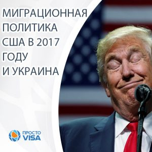 Виза в США и политика Трампа в 2017 году