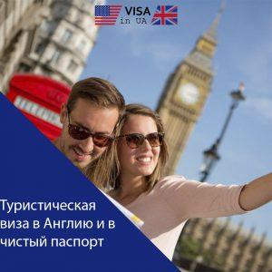 Туристична віза в Англію в чистий паспорт.