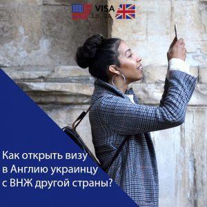 Как получить визу украинцу на территории другого государства?