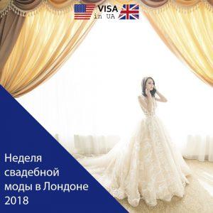 Неделя свадебной моды в Лондоне 2018
