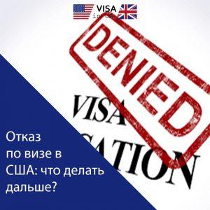 отказ по визе в америку: что делать?