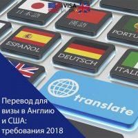 Документы с переводом на визу в Англию и США