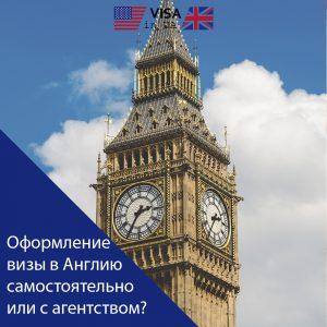 виза в англию, фоормление визы, помощь агентсва виза ин юа, визовое агентсвто киев