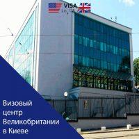 Контакты визового центра Великобритании в Украине
