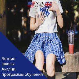 Школы Англии, летние лаеря, программы обучения, как оформить визу ребенку