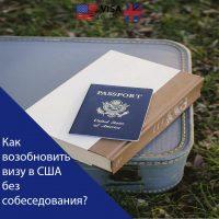 Возобновления визы в США, как восстановить визу без собеседования