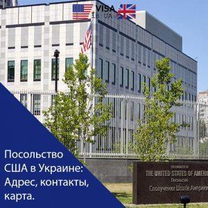 Посольство США в Украине, адрес Посольства в Киеве, как добраться. станции метро, информация про визы.
