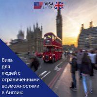 Виза для людей с ограниченными возможностями в Ангию, информация, пакет документов, как получить визу