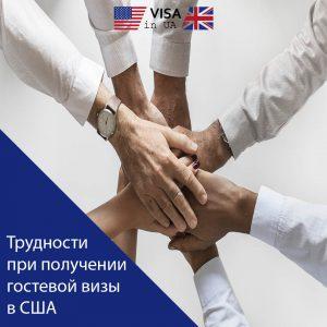 Гостевая виза в США, как получить гостевую визу в США, причины отказа гостевой визы в США, гостевая виза в Америку, трудности при получении гостевой визы в США