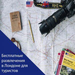 Туристическая виза, виза в Англию, бесплатные развлечения в Лондоне, как оформить туристическую визу, какие документы нужны для оформления туристической визы в Великобритаю