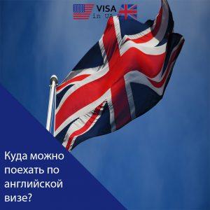 Страны, которые можно посетить с английской визой, туристическая виза в Англию, гостевая виза в Англию, бизнес виза в Великобританию, виза в Англию, перечень документов для визы в Великобританию