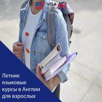 Обучение в Англии, языковые курсы в Англии, курсы английского в Великобритании, курсы английского языка для взрослых в Англии, студенческая виза в Англию