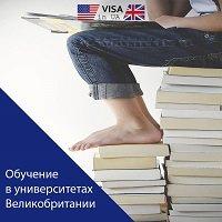 Обучение в Великобритании, топ 10 английский университетов, студенческая виза в Англию