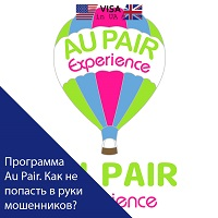 Мошенничество в программе Au Pair, условия участия в программе