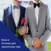 Виза в Англию для однополых пар, перечень документов, срок оформления, срок действия