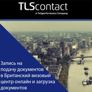 Документи на британську візу, завантаження документів на англійську візу онлайн, запис на подачу на англійську візу онлайн
